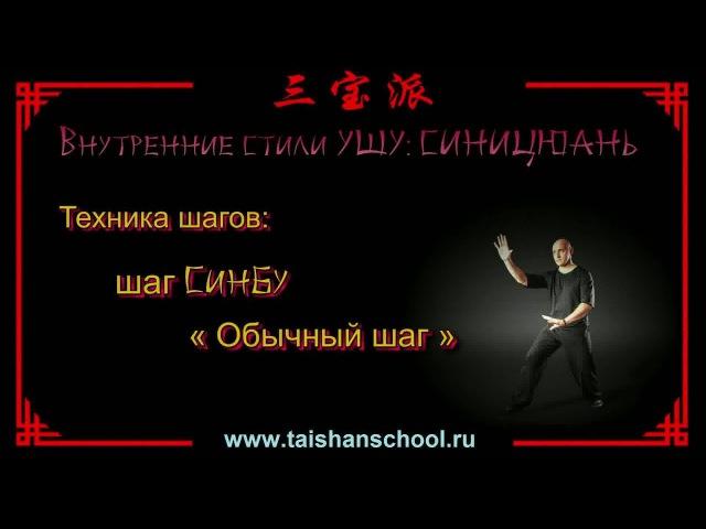 СинБу Обычный шаг Синъицюань Xing Yi Quan
