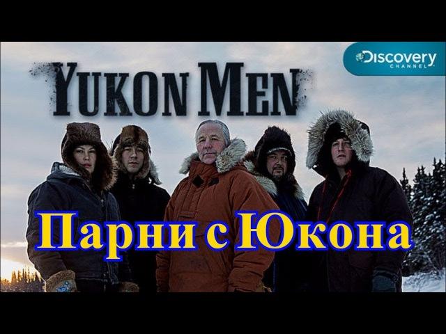 Парни с Юкона 6 сезон 5 серия Discovery (2017)
