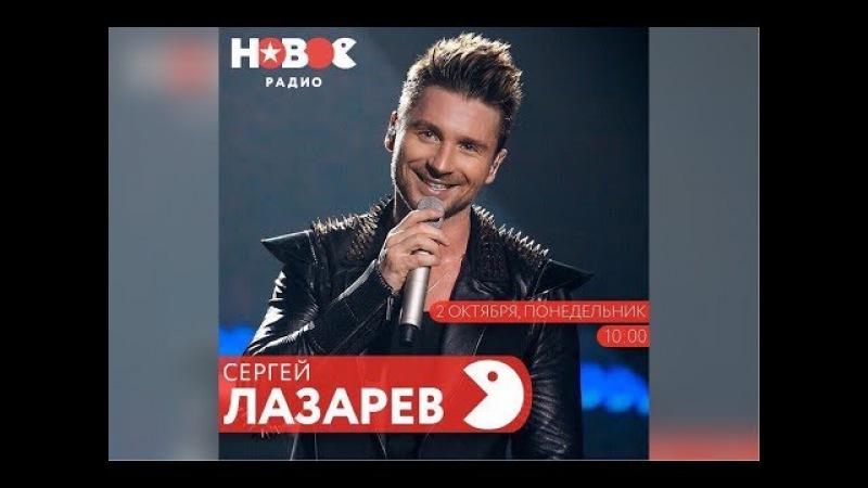 Сергей Лазарев. ПЭ Новое радио в гостях у Стар перцев. 02.10.2017г