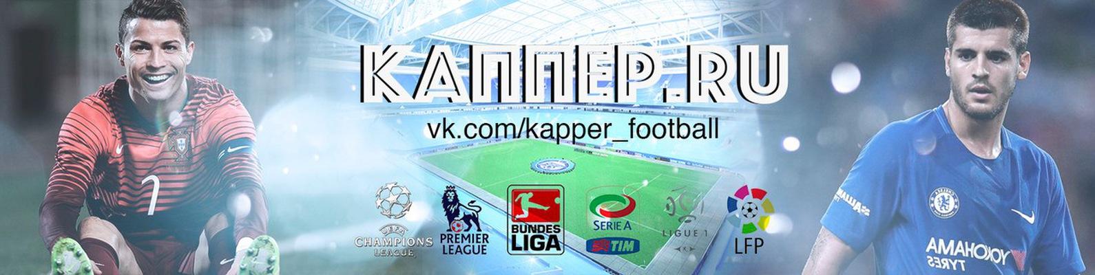 Бессплатные футбольный прогнозы каппер