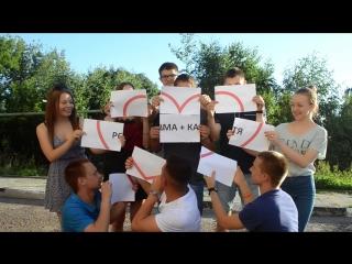 Видео поздравление на свадьбу от друзей киров