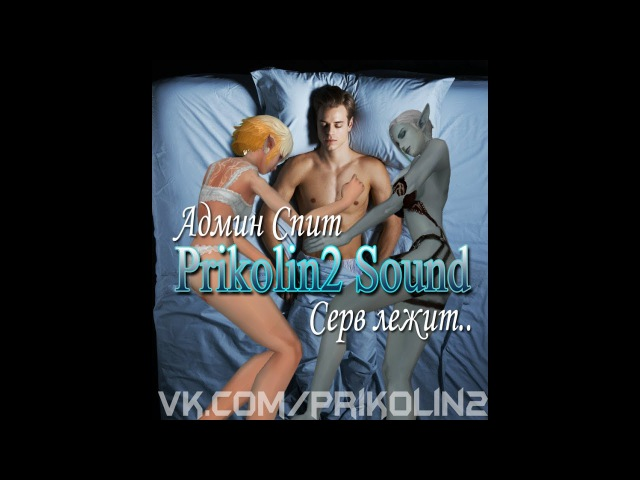 Prikolin2 Sound - Серв лежит, админ спит