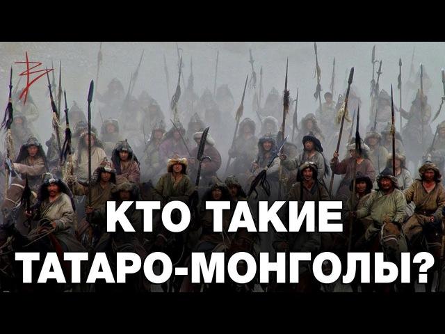 Кем были татаро-монголы Что такое на самом деле татаро-монгольское иго Виталий Сундаков