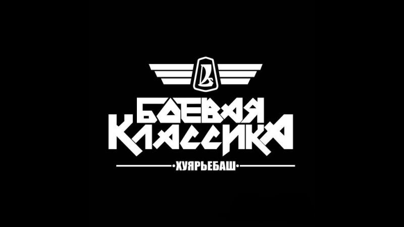Боевая Классика ЗелАО DIMAZZERS