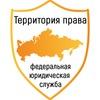Юридическая помощь Территория Права Новосибирск