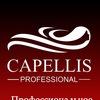 CAPELLIS PROFESSIONAL  всё для индустрии красоты