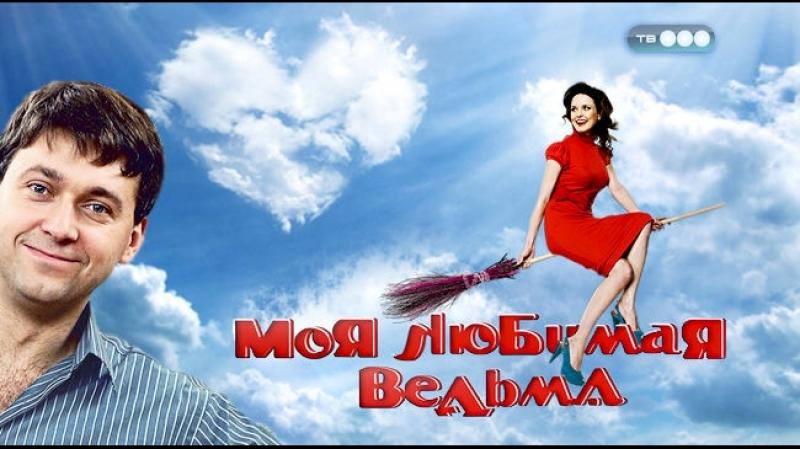 Моя любимая ведьма - ТВ ролик (2008)