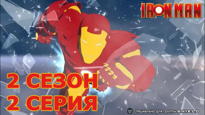 Железный Человек Приключения в Броне 2 Сезон 2 Серия Непобедимый Железный Человек Часть Вторая