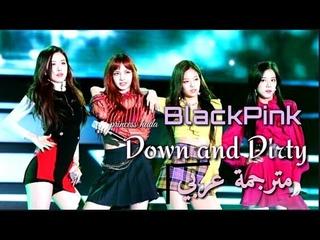 Blackpink || Down and Dirty ( Arabic sub ) .. مترجمة عربي