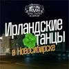 Siberian Irish Dance Academy || Ирландские танцы