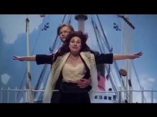 Титаник....наша версия
