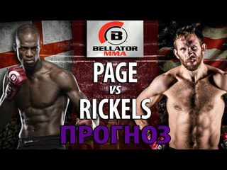 Прогноз Bellator 200. Майкл Пэйдж против Дэвида Рикелса. Веном возвращается / UFC review