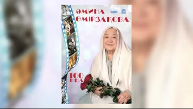 Есімі қазақ өнерінің тарихында алтын әріппен жазылған сахна саңлағы Әмина Өмірзақованың туғанына 100 жыл