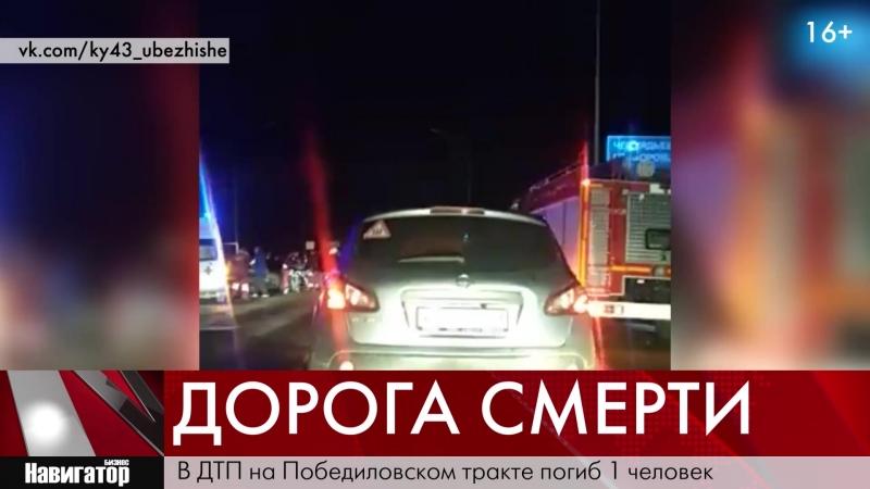 На Победиловском тракте погиб 1 человек 1 10 2018