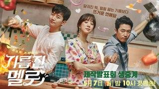 SBS [기름진 멜로] - 제작발표회 현장 라이브 / 'Wok of love' Live