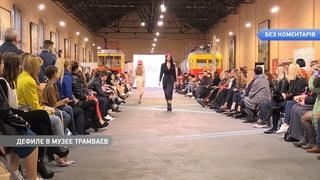 Без комментариев: Odessa Fashion Day в музее Одесгорэлектротранс