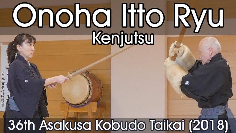 Onoha Itto Ryu 36th Asakusa Kobudo Taikai 2018