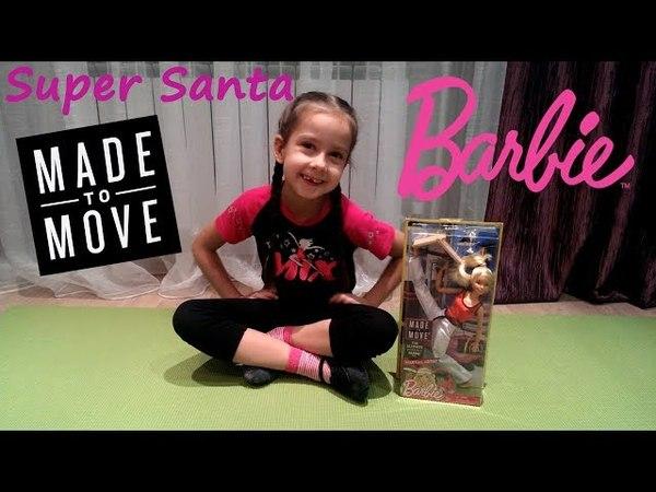 ЧЕЛЛЕНДЖ Супер Санта против Барби каратистки Распаковка куклы Challenge Unboxing Barbie Made to move