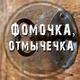Михаил Бородин - Кленовый лист