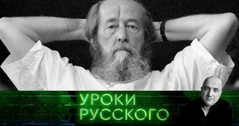 «Захар Прилепин. Уроки русского». Урок №48. Одна жизнь Александра Исаевича
