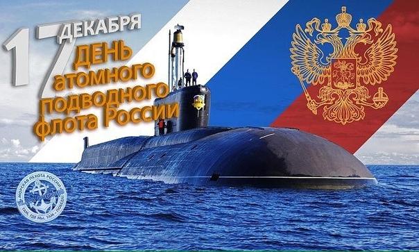 Поздравления к 60 летию подводника