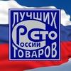 """Конкурс """"100 лучших товаров России"""""""