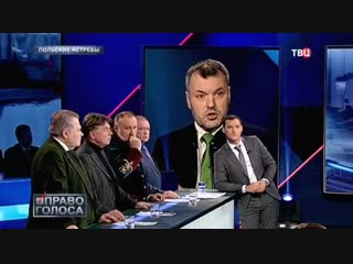 Право голоса. Польские ястребы (  )
