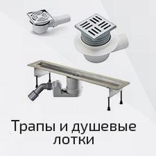 sansmail.ru/catalog/trapy-i-dushevye-lotki