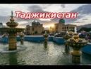 Вот это мой Таджикистан 2018 Изменился мой город!