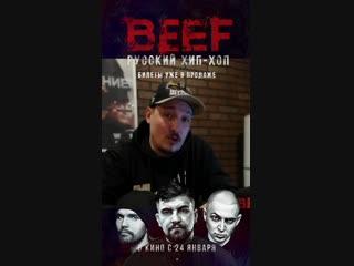 BEEF: Русский хип-хоп. Приглашение на премьеру в Тюмени!