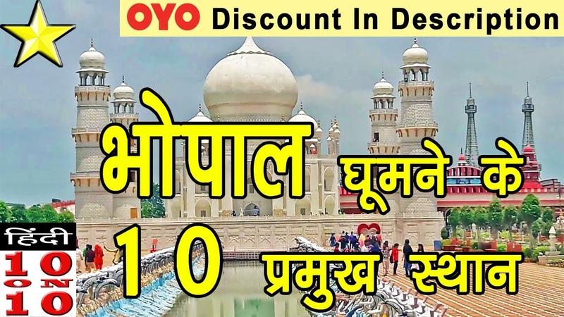 10 Best Places To Visit In Bhopal 👈 | भोपाल में घूमने के 10 प्रमुख स्थान | Hindi Video | 10