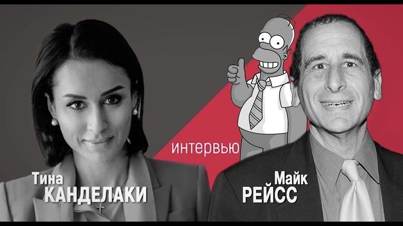 СИМПСОНЫ ТИНА КАНДЕЛАКИ И МАЙК РЕЙСС ИНТЕРВЬЮ Egn Rus sub 0