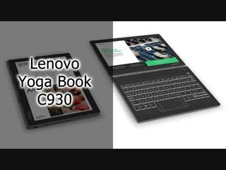 ОБЗОР | Портативный ноутбук Lenovo Yoga Book C930 j,pjh | gjhnfnbdysq yjen,er lenovo yoga book c930