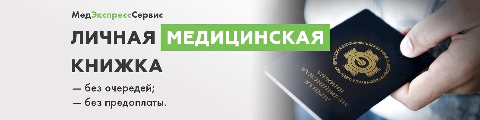 Медицинская книжка тамбов постановка на миграционный учет граждан украины в россии