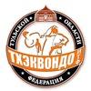 Федерация Тхэквондо (ИТФ) Тульской области