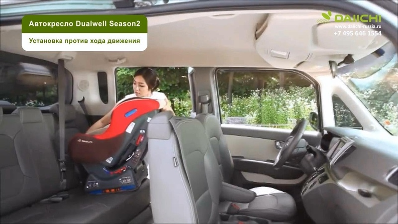 Автокресло DAIICHI DualWell Season 2™ Установка против хода движения