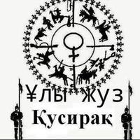 Ұлтусын Оразкулова