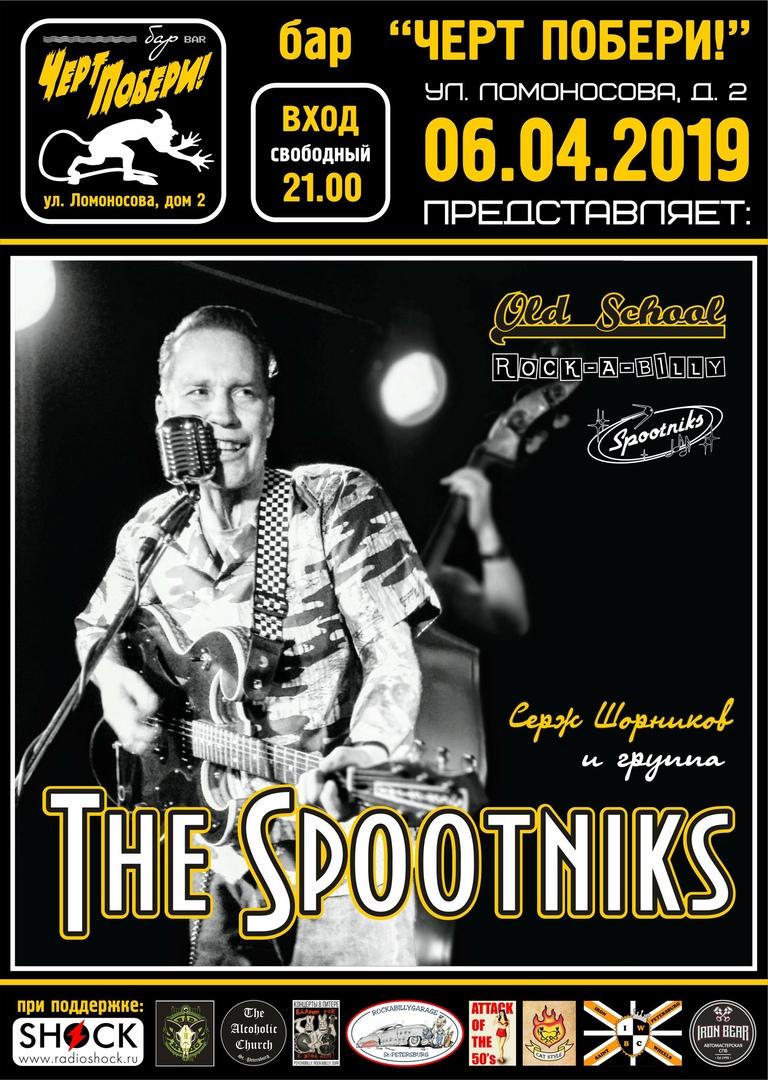 06.04 The Spootniks в ЧП! Вход свободный!