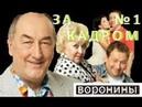 Sourens - ВоронинЫ За КаДрОм