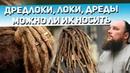 Дредлоки локи дреды можно ли их носить Священник Максим Каскун