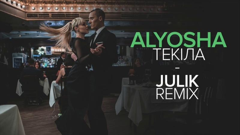 Alyosha Текіла JULIK REMIX