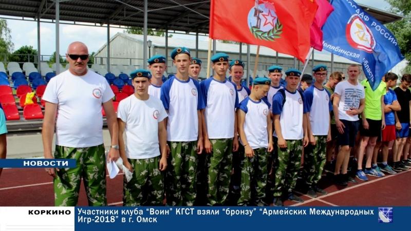 КОРКИНО Команда военно патриотического клуба Воин КГСТ стала бронзовым призером Армейских международных игр