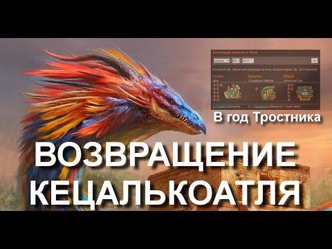 Кецалькоатль вернулся в год Тростника. Quetzalcóatl volvió al año de la caña.(17.05.19)