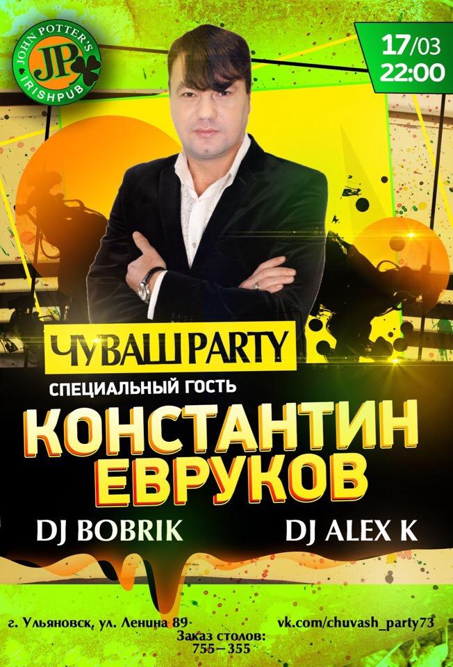 Афиша Ульяновск 17 МАРТА, JONH POTTER'S, ЧУВАШ PARTY