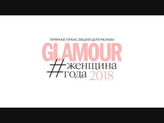 Женщина года Glamour 2018: прямая трансляция церемонии
