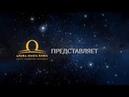 Земфира Камалеева СЕРФИНГ МОЛОДОСТИ антистарение против волны времени 28 09 2018