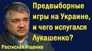 Предвыборные игры на Украине, и чего испугался Лукашенко / Украина сегодня последние новости