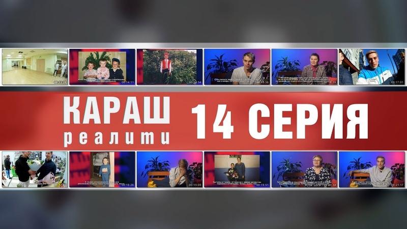 КАРАШ-реалити (14 серия)