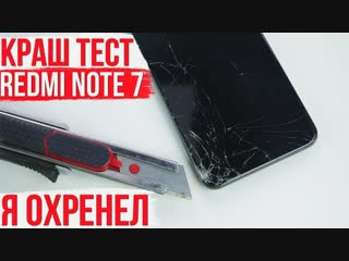 [andro-news.com] xiaomi redmi note 7 краш тест. такого я не ожидал 😲 | crash test