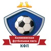 Калининская футбольная лига. КФЛ